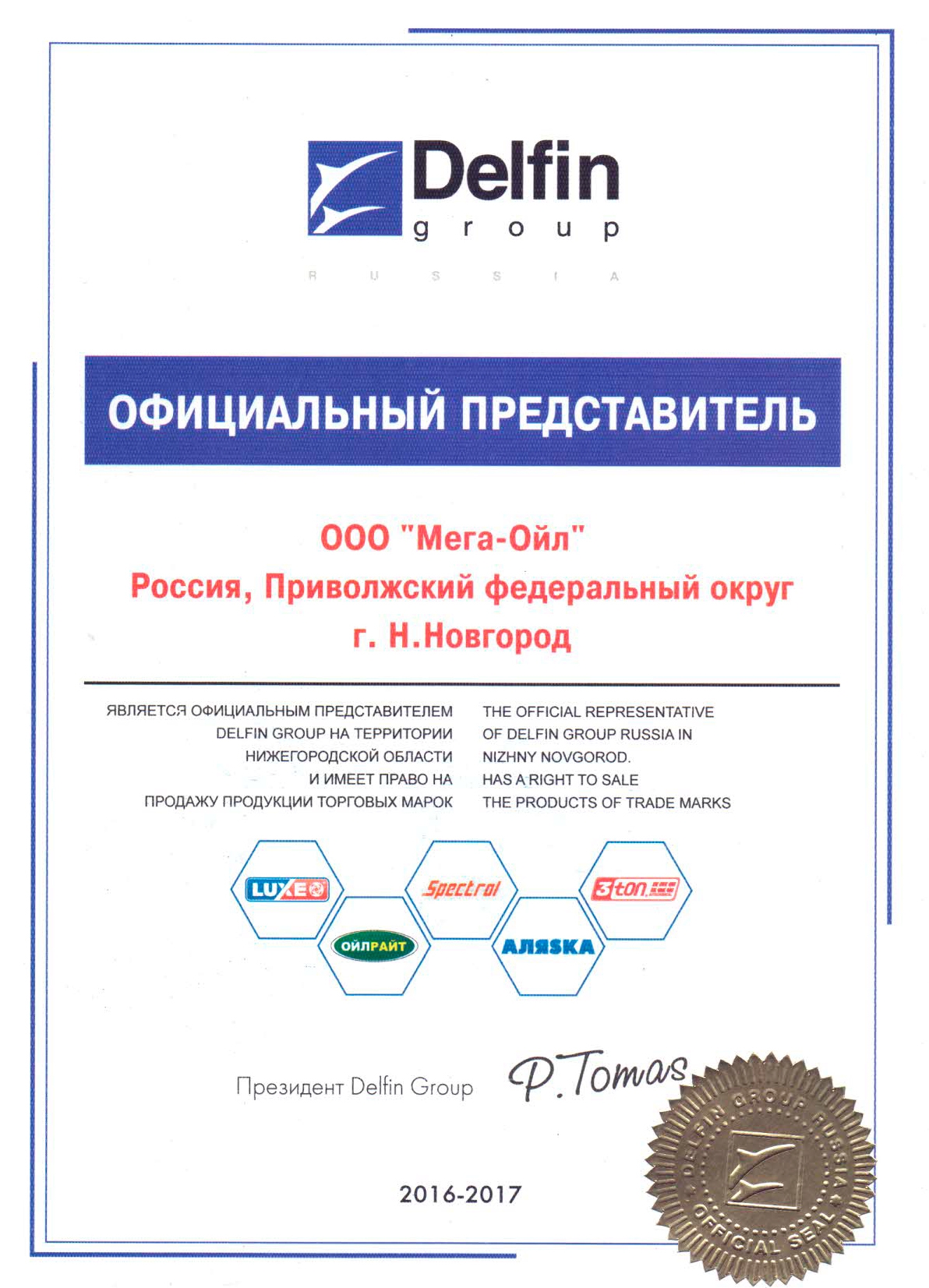Delphin Group Сертификат
